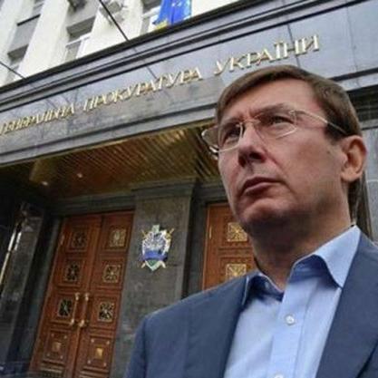 У Швейцарії знайшли «золото Януковича», - Луценко