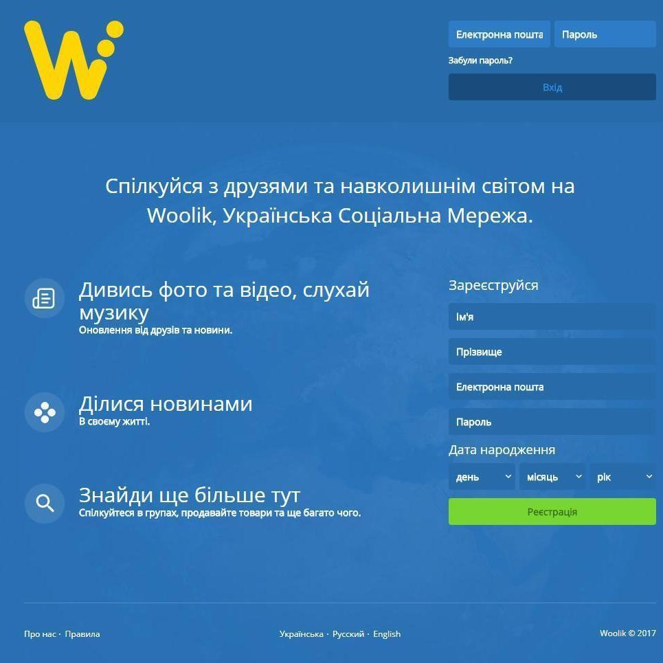 В Україні з'явилася нова соціальна мережа