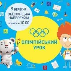 На Оболонській набережній відбудеться Всеукраїнський Олімпійський урок