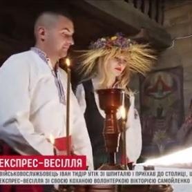 Весілля по-українськи: в Пирогові одружились відськовий та волонтерка (відео)