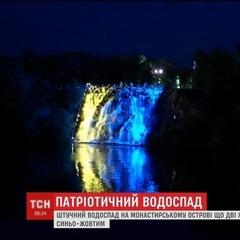 У Дніпрі водоспад засяяв національними кольорами (фото)