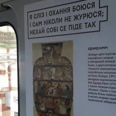 Арт-потяг «Енеїда» промчав синьою гілкою метро в Києві