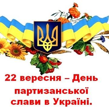 У столиці відзначатимуть День партизанської слави