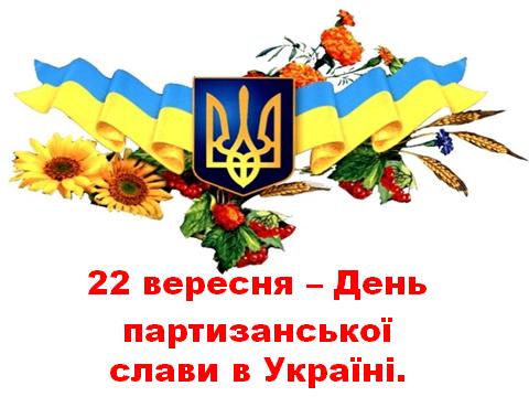 Картинки по запросу день партизанської слави
