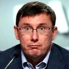 Проти Луценка відкрили провадження через неодозначні публікації в соцмережах