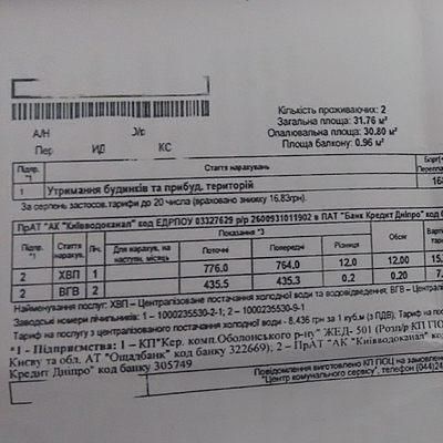 У вересні кияни отримають платіжки з новим дизайном (фото)