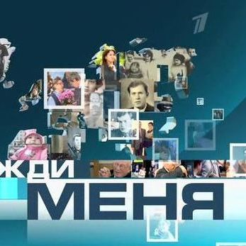Російський «Первый канал» відмовиться від програми «Жди меня» – ЗМІ