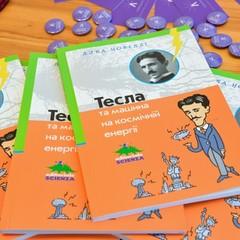 У Львові презентували першу україномовну дитячу книгу про Теслу