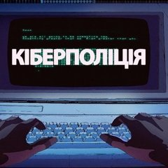 Оновлення популярної програми містить вірус, - кіберполіція