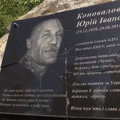 На Житомирщині вандали меморіальну дошку воїну АТО (відео)
