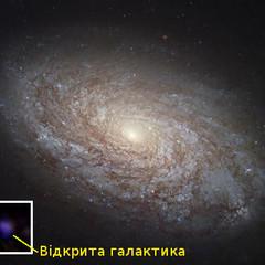 Відкриття нової галактики відбулося завдяки українським вченим (фото)