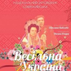 """""""Софія Київська"""" запрошує на виставку «Весільна Україна»"""