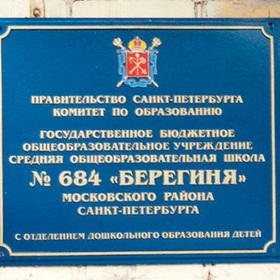 У Петербурзі вчителька написала «дурень» на лобі другокласника