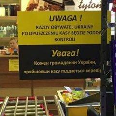 «Кожен громадянин України піддається перевірці» - в одному з магазинів Польщі дискримінують українців