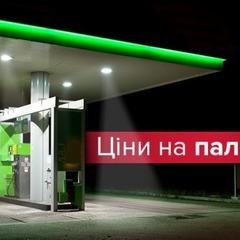 Ціни на пальне в Україні невпинно ростуть: порівняння по областях