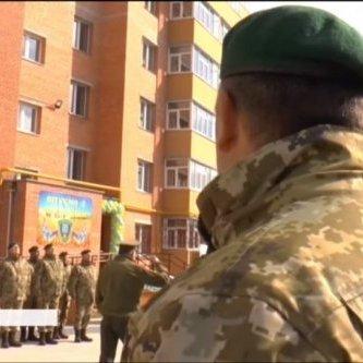 80 родин прикордонників у Сумах отримали квартири