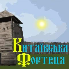 У суботу в Києві відбудеться фестиваль «Китаївська фортеця»