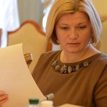 Ірина Геращенко: Росіяни та їхні посіпаки агресивно зустріли новину про подання Порошенком до Ради законопроектів щодо Донбасу