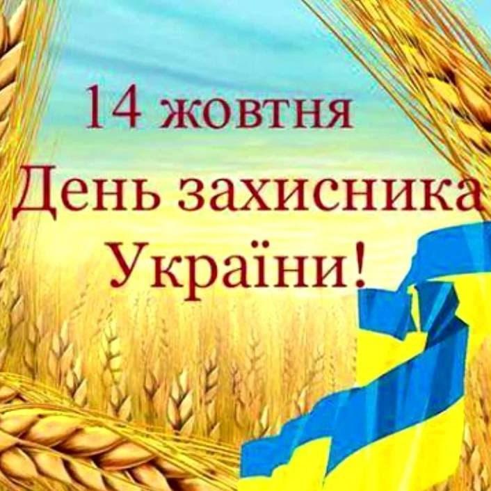 З нагоди Дня захисника України окремі категорії киян отримають допомогу