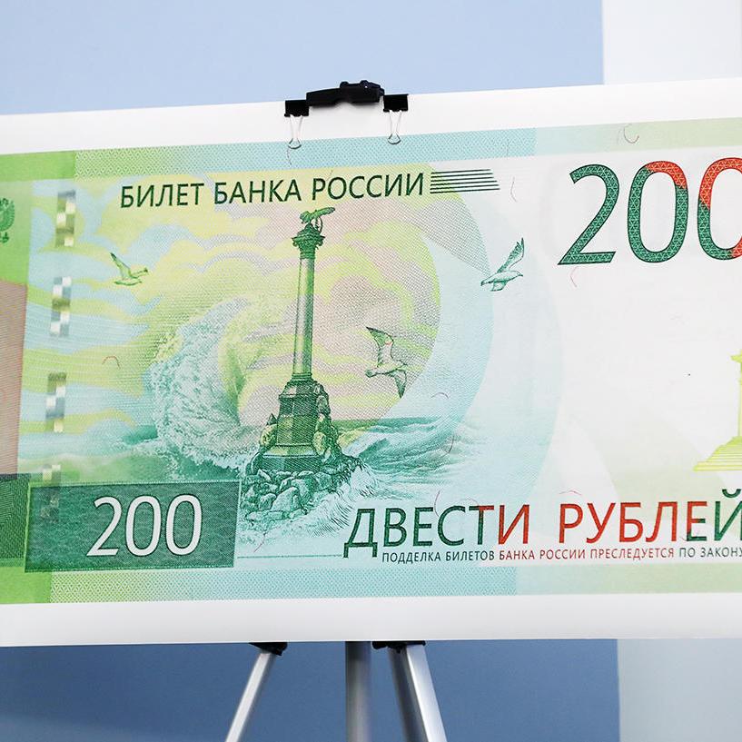 В Україні заборонили обіг російських грошей із зображенням Криму