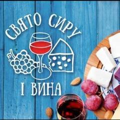 Lviv Сheese and Wine Festival: у Львові відбудеться Свято сиру і вина