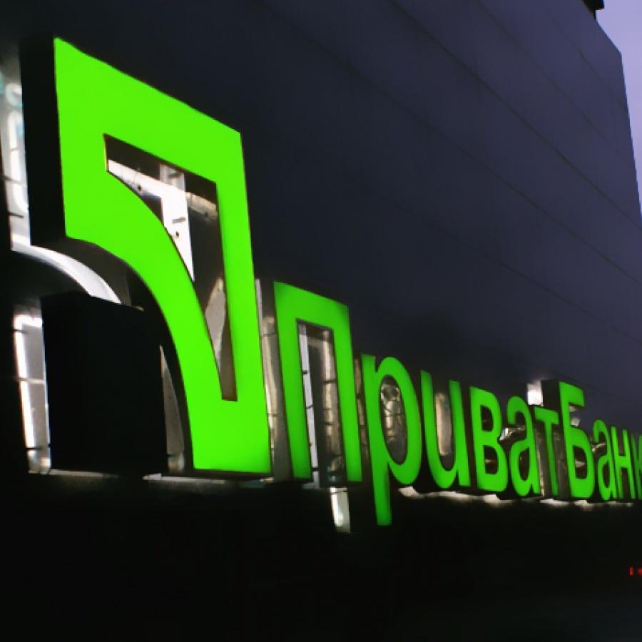 Приватбанк виставив на продаж першу партію активів
