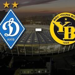 Динамо - Янг Бойз: сьогодні кияни зіграють матч Ліги Європи