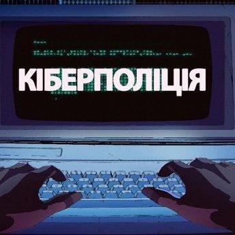 У кіберполіції розповіли як працює вірус «BadRabbit»