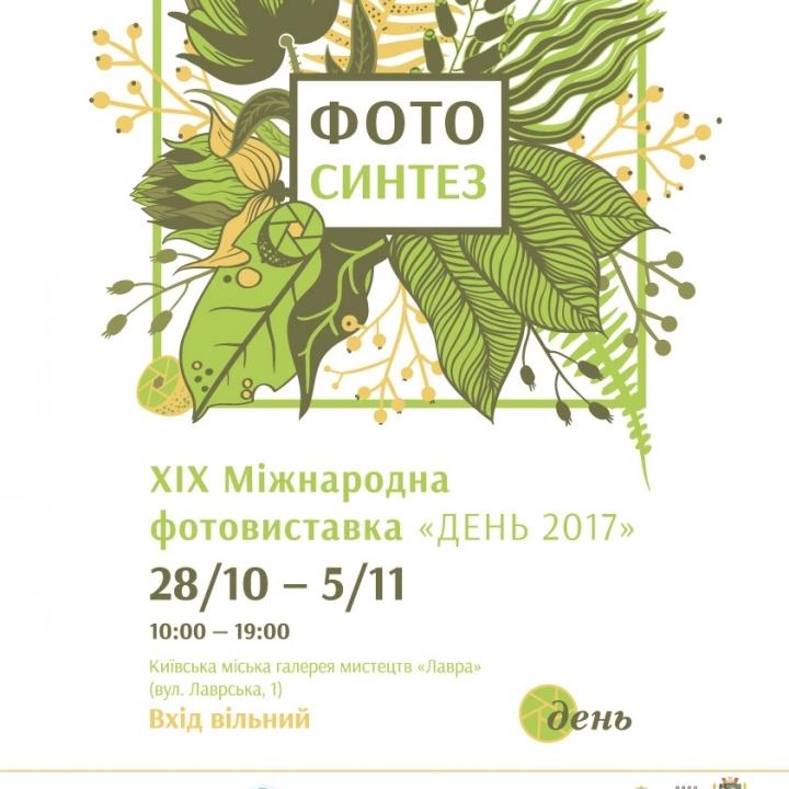 У Києві відкриється Міжнародний фотоконкурс «День-2017»