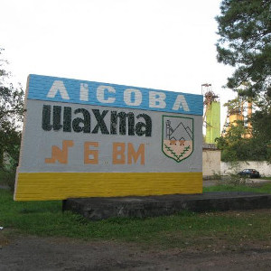 На шахті у Львівській області стався обвал, травмовано троє гірників