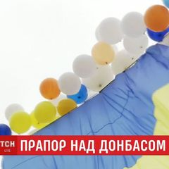 В небо над окупованим Донбасом запустили український прапор (відео)