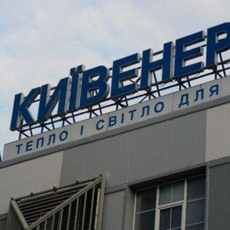 157 будинків Києва залишаються без опалення: у Київенерго роз'яснили ситуацію