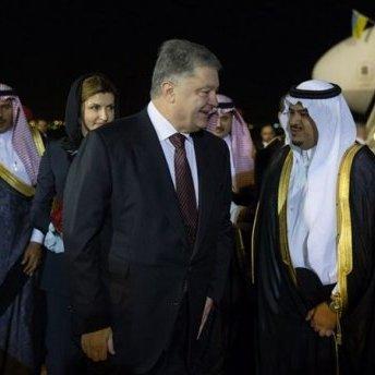Порошенко з офіційним візитом прибув до Саудівської Аравії