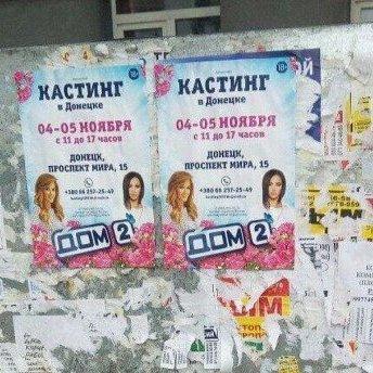 Жителям окупованого Донецьку пропонують прийти на кастинг російського шоу «Дом-2»