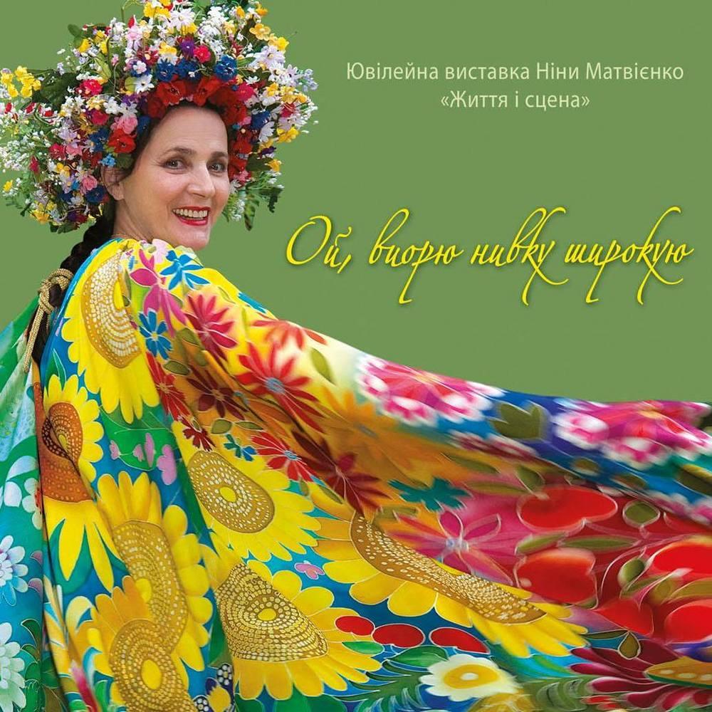 У Києві відкриється виставка, присвячена народній артистці України Ніні Матвієнко