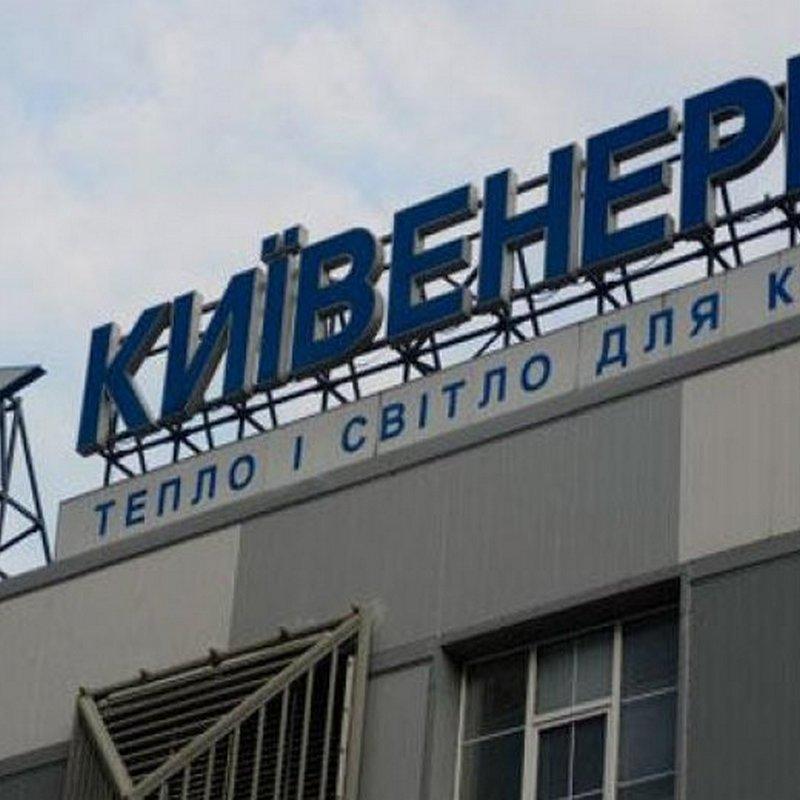 Київенерго не виключає, що кияни сидітимуть без світла