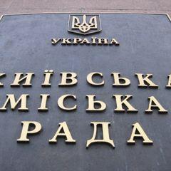 У Київраді люди з пляшками напали на охорону (відео)