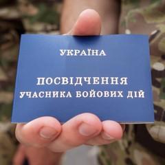 Більше 200 тисяч військових ЗСУ отримали статус учасників бойових дій