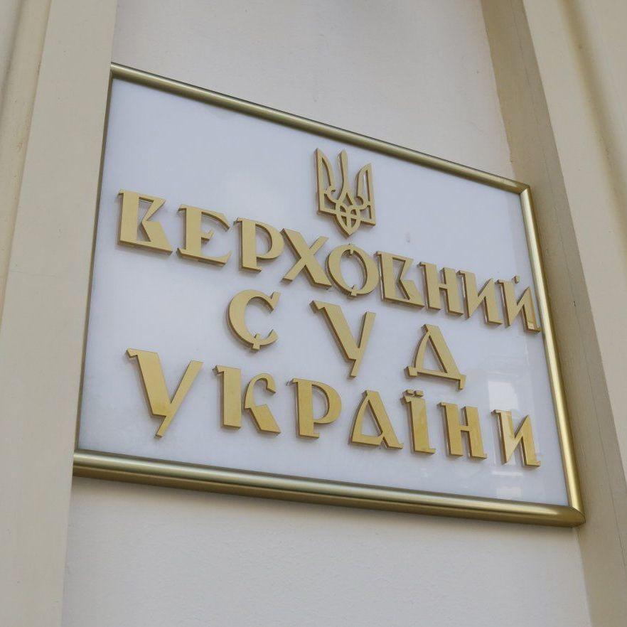 Оновлений склад Верховного суду України склав присягу