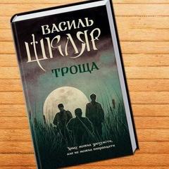 Василь Шкляр презентує повстанський роман «Троща» (фото)