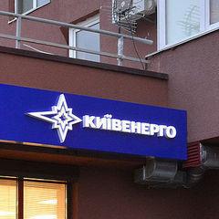 Жителі Києва залишились «ночувати» у приміщенні «Київенерго» через відсутність гарячої води (відео)
