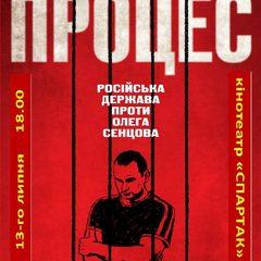 Стрічка про Сенцова здобула нагороду на фестивалі кіно у Будапешті