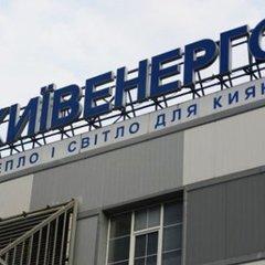 В «Київенерго» попередили про шахраїв, які надсилають людям листи про заборгованість