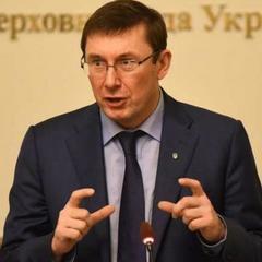 Луценко відзвітував стосовно справи про розкрадання часів Януковича