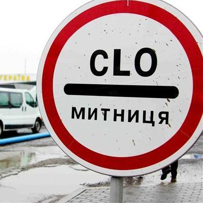 Українську митницю з лютого повністю переводять на «єдине вікно»