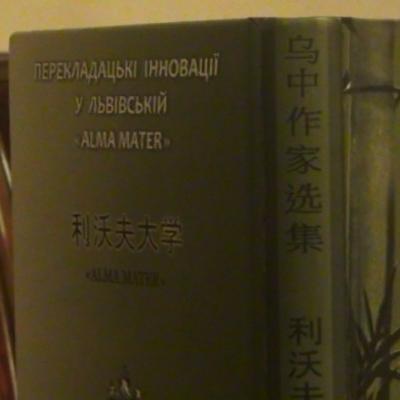 Твори українських класиків вперше переклали китайською