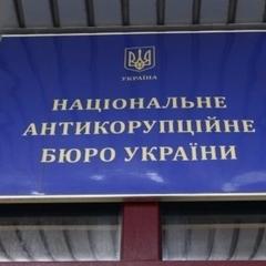 НАБУ заявляє, що Генпрокуратура та СБУ втрутилися у його спецоперацію