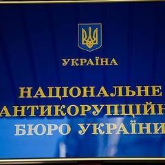 НАБУ опублікувало оперативні записи по справі про корупцію в Держміграції (відео)