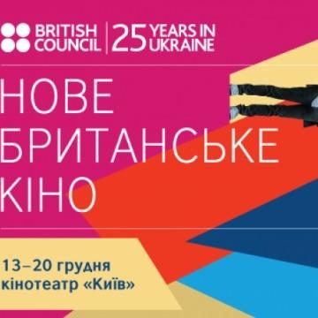 У Києві 13 - 20 грудня проходитиме 17-ий фестиваль британського кіно