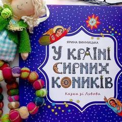 Українське видавництво презентувало книжку-подарунок до Дня святого Миколая (фото)